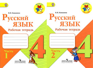 По часть россии 1 класса школа 4 русскому языку для решебник
